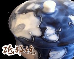 愛媛県砥部焼のサンプル画像