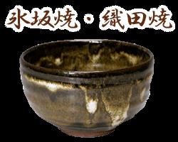 福井県氷坂焼・織田焼のサンプル画像