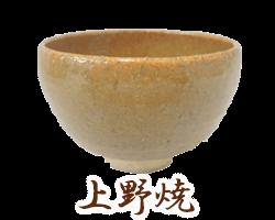 福岡県上野焼のサンプル画像