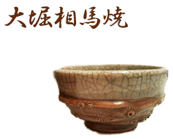 福島県大堀相馬焼のサンプル画像