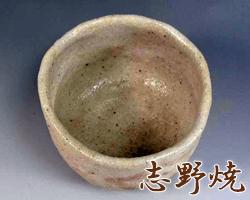岐阜県志野焼のサンプル画像