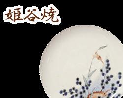 広島県姫谷焼