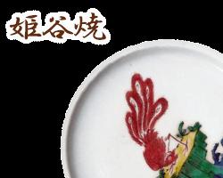 広島県姫谷焼のサンプル画像