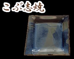 北海道こぶ志焼のサンプル画像