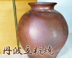 兵庫県丹波立杭焼のサンプル画像