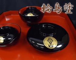 石川県輪島塗のサンプル画像