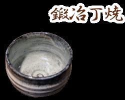 岩手県鍛冶丁焼