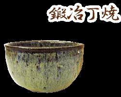 岩手県鍛冶丁焼のサンプル画像