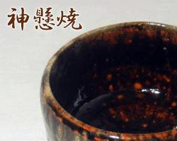 香川県神懸焼のサンプル画像