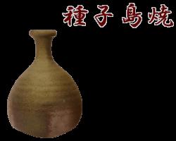 鹿児島県種子島焼