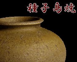 鹿児島県種子島焼のサンプル画像