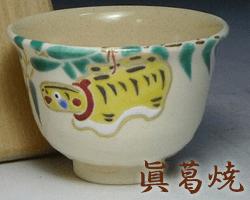 神奈川県眞葛焼のサンプル画像