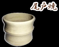 高知県常滑焼のサンプル画像