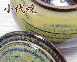 熊本県小代焼