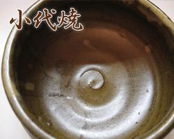 熊本県小代焼のサンプル画像
