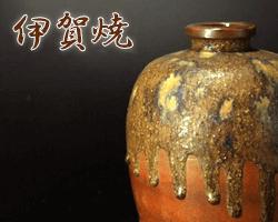 三重県伊賀焼