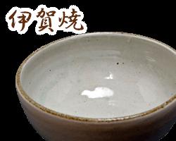三重県伊賀焼のサンプル画像
