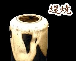 宮城県堤焼のサンプル画像