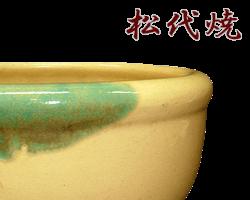 長野県松代焼
