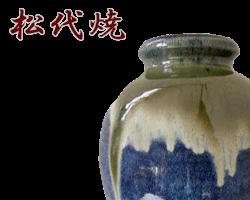 長野県松代焼のサンプル画像