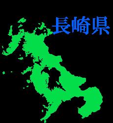 長崎県と焼き物