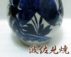 長崎県波佐見焼のサンプル画像