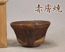 奈良県赤膚焼