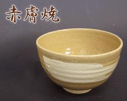 奈良県赤膚焼のサンプル画像