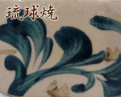 沖縄県琉球焼