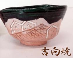 大阪府吉向焼のサンプル画像
