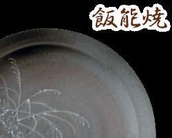 埼玉県飯能焼