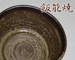 埼玉県飯能焼のサンプル画像