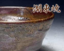 滋賀県湖東焼のサンプル画像
