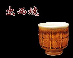 島根県出西焼のサンプル画像