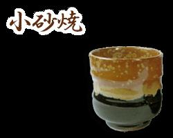 栃木県小砂焼