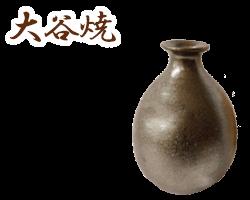 徳島県大谷焼