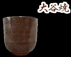 徳島県大谷焼のサンプル画像