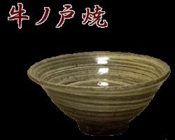 鳥取県牛ノ戸焼