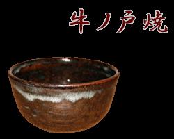 鳥取県牛ノ戸焼のサンプル画像