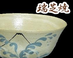 和歌山県瑞芝焼のサンプル画像