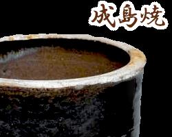 山形県成島焼