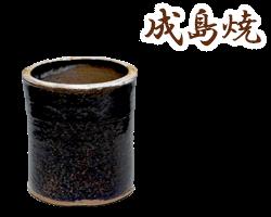 山形県成島焼のサンプル画像