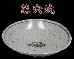 山梨県能穴焼のサンプル画像