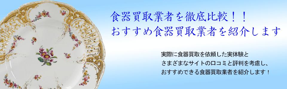食器買取日晃堂の詳細と評判を紹介します。
