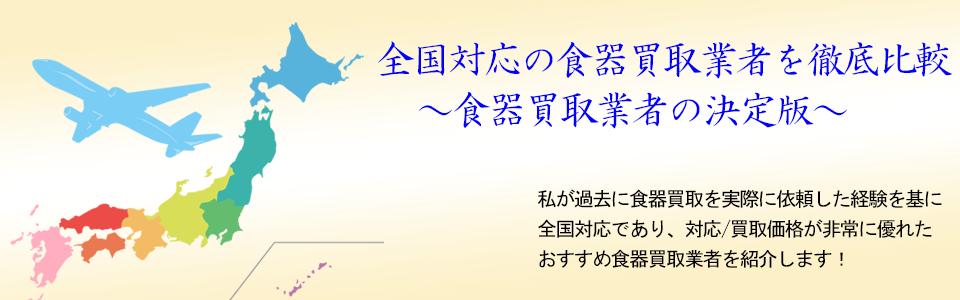 福岡県で食器買取におけるおすすめの買取業者を紹介します。