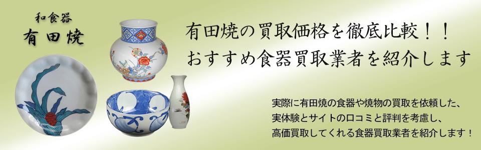 有田焼買取におけるおすすめの食器買取業者。