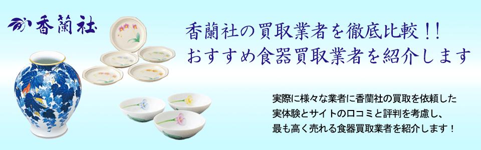 香蘭社買取におけるおすすめの食器買取業者。