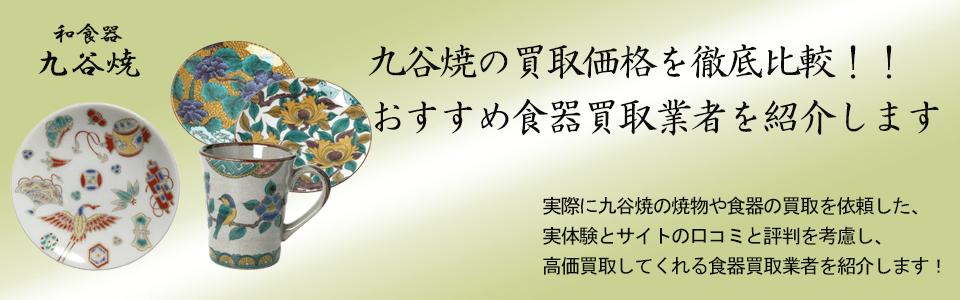 九谷焼買取におけるおすすめの食器買取業者。